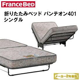 フランスベッド 折りたたみベッド パンテオン401 キャスター付 | 折り畳み シングル 折りたたみベットシングル 簡易ベッド 完成品 マットレス シングルベッド 日本製 ベッドマット 折りたたみシングルベッド スプリングマットレス 引取無料 メーカー2年保証