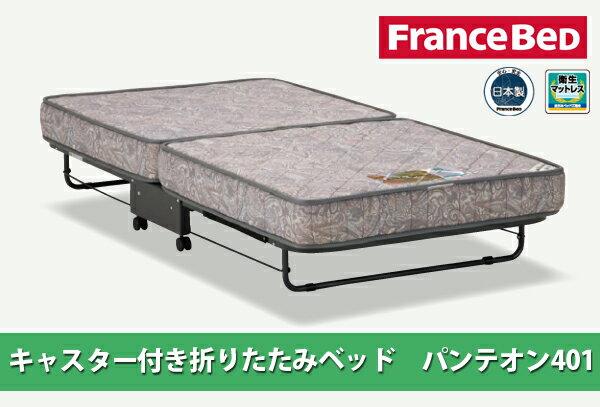 【送料無料】フランスベッド 折りたたみベッド パンテオン401 キャスター付|折りたたみベッド 折り畳みベッド シングル フランスベット 折りたたみベット 簡易ベッド 完成品 マットレス シングルベッド シングルサイズ 日本製 マット ベッド ベット ベッドマット 寝具