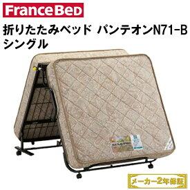フランスベッド 折りたたみベッド パンテオンN-71B キャスター付 | 折り畳み シングル 折りたたみベットシングル 簡易ベッド 完成品 マットレス シングルベッド 日本製 ベッドマット 折りたたみシングルベッド スプリングマットレス 引取無料 メーカー2年保証