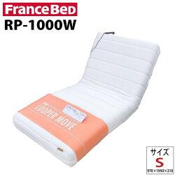 RP-1000DLX/リクライニングベッド電動/電動ベッド/フランスベッド/フランスベッドシングル/電動リクライニング