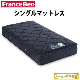 【送料無料】【地域限定引取無料】 ZE-003TH シングルマットレス フランスベッドマットレス | ゼルトEXスプリング 日本製 低反発 寝具 マットレス ベッドマット ベットマット ベッドマットレス シングル シングルベッド ベッド フランスベット 新生活 引っ越し 一人暮らし