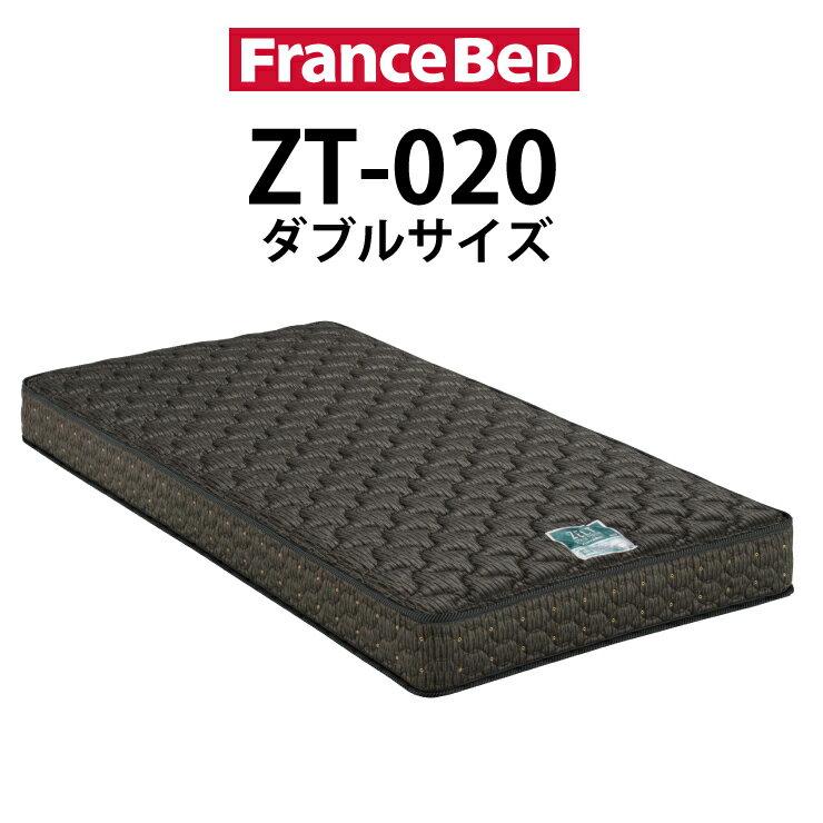 【送料無料】フランスベッド マットレス ZT-020 ダブル | フランスベッドダブルマットレス ゼルトスプリングハード マットレス 寝具 ダブル ベッドマットレス ベッド ダブルマット ベットマット フランスベット ベッドマット マットレス ベット