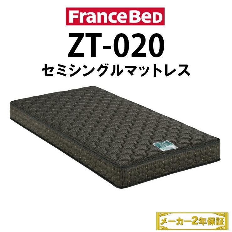 【送料無料】 フランスベッドマットレス ZT-020 セミシングルサイズ | ゼルトスプリング フランスベッドマットレスシングル 寝具 セミシングル スプリングマットレス ベッドマットレス ベッド ベットマット フランスベット ベッドマット 硬いマットレス ベット フランス