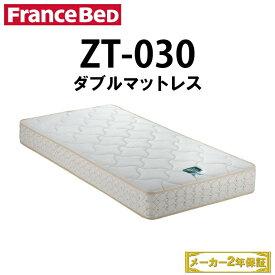 【送料無料】 フランスベッドマットレス ZT-030 ダブルサイズ | ゼルトスプリング 硬め マットレス 寝具 ダブル ベッドマットレス ベッド ベットマット ダブルベッド フランスベットダブル ベッドマット ベット スプリングマットレス フランスベッド