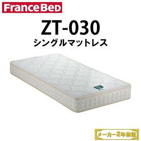 【送料無料】 フランスベッド マットレス ZT-030 シングルサイズ | 高密度連続スプリング マットレスシングル シングル ベッドマットレス ベッド シングルベッド フランスベット ベッドマット ベット フランスベッド シングルマットレス フランスベッドマットレスシングル