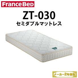 【無料引取サービス有】フランスベッドマットレス ZT-030 セミダブルサイズ | フランスベッドセミダブル ゼルトスプリング 寝具 セミダブル ベッドマットレス ベッド ベットマット セミダブルベッド ベッドマット ベット スプリングマットレス