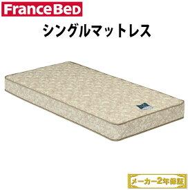 【WEB限定】 ZT-W025 シングルマットレス フランスベッド | フランスベッドシングルマットレス ベッドマット スプリングマットレス ベッドマットレス スプリング ベット ベッド マット フランスベット シングルサイズマットレス 2年保証