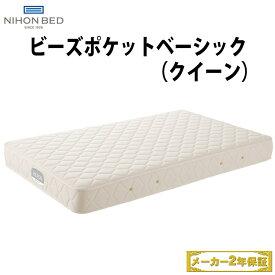 日本ベッド ビーズポケットベーシック マットレス クイーンサイズ ビーズポケットクイーン 日本ベッドクイーンサイズ クイーンマットレス スプリング 寝具 マットレスクイーン 日本ベッドマットレス マットレス日本ベッド