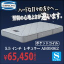 シモンズ シングルマットレス 5.5インチレギュラー AB09062 | シモンズマットレスシングル ベット ベッドマットレス ベッド ポケットコイルマットレス ベッドマット ベットマット ポケットコイル シングルベッド シモンズベッドマットレス マットレス5.5インチ