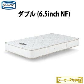 【送料無料】 シモンズ 6.5インチニューフィット ダブルマットレス AB1712A | シモンズダブルマットレス コイルスプリングマットレス ベッドマットレス ベッド ポケットコイルマットレス コイルマットレス ベッドマット ベットマット コイル SIMMONS 6.5inchNewFit