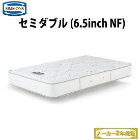【送料無料】 シモンズ 6.5インチニューフィット セミダブルマットレス AB1712A   シモンズセミダブルマットレス コイルスプリングマットレス ベッドマットレス ベッド ポケットコイルマットレス コイルマットレス ベッドマット ベットマット コイル SIMMONS 6.5inchNewFit