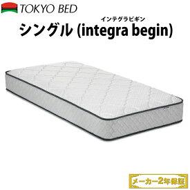 【送料無料】 東京ベッド マットレス インテグラ ビギン シングルサイズ | integra begin TOKYO BED 東京ベッドマットレス シングルマットレス マットレス東京ベッド 低反発 低反発マットレス ポケットスプリング スプリングマットレス