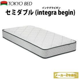 【送料無料】 東京ベッド マットレス インテグラ ビギン セミダブルサイズ | integra begin TOKYO BED 東京ベッドマットレス セミダブルマットレス マットレス東京ベッド 低反発 低反発マットレス ポケットスプリング スプリングマットレス
