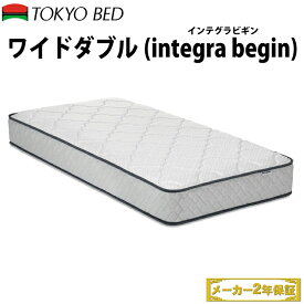 【送料無料】 東京ベッド マットレス インテグラ ビギン ワイドダブルサイズ | integra begin TOKYO BED 東京ベッドマットレス ワイドダブルマットレス マットレス東京ベッド 低反発 低反発マットレス ポケットスプリング スプリングマットレス