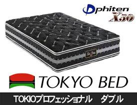 【特典付】ダブルマットレス TOKIOプロフェッショナル|ダブル マットレス マット サイズ ダブルベット ベッド ベット ベッドマット ベットマット ベッドマットレス スプリングマットレス ベットマットレス 寝具 シング ダブルベッド スプリング 東京ベッド