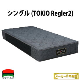 【送料無料】 TOKIO Regler2 シングルマットレス 東京ベッド TOKYOBED ポケットスプリング トキオマットレス P6NEL-KE No.802 TOKIOレギュラー2 TOKYO BED スプリングマットレス マットレスシングル