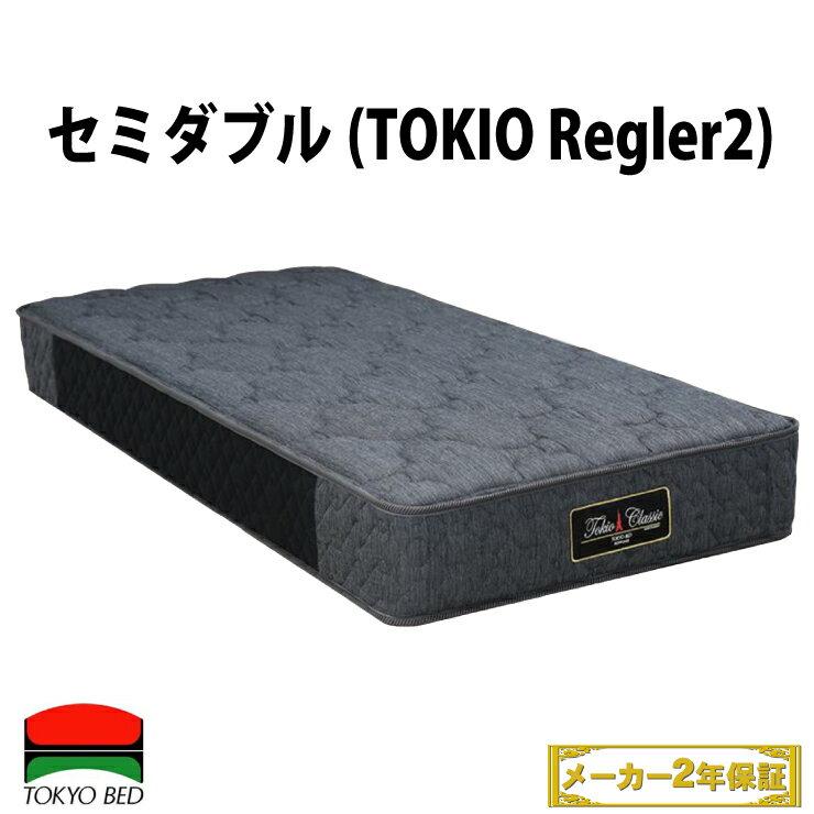 【送料無料】 TOKIO Regler2 セミダブルマットレス 東京ベッド TOKYOBED ポケットスプリング トキオマットレス P6NEL-KE No.802 TOKIOレギュラー2 TOKYO BED スプリングマットレス マットレスセミダブル 東京ベッドセミダブル