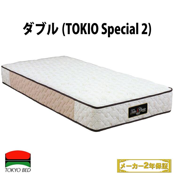 【送料無料】 TOKIO SPECIAL2 ダブルマットレス 東京ベッド TOKYOBED ポケットスプリング トキオマットレス P6NEL-JCS No.800 TOKIOスペシャル2 TOKYO BED スプリングマットレス マットレスダブル トキオスペシャル2