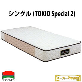 【送料無料】 TOKIO SPECIAL2 シングルマットレス 東京ベッド TOKYOBED ポケットスプリング トキオマットレス P6NEL-JCS No.800 TOKIOスペシャル2 TOKYO BED スプリングマットレス マットレスシングル トキオスペシャル2