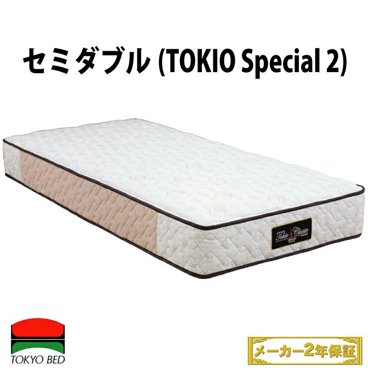 【送料無料】 TOKIO SPECIAL2 セミダブルマットレス 東京ベッド TOKYOBED ポケットスプリング トキオマットレス P6NEL-JCS No.800 TOKIOスペシャル2 TOKYO BED スプリングマットレス マットレスセミダブル トキオスペシャル2