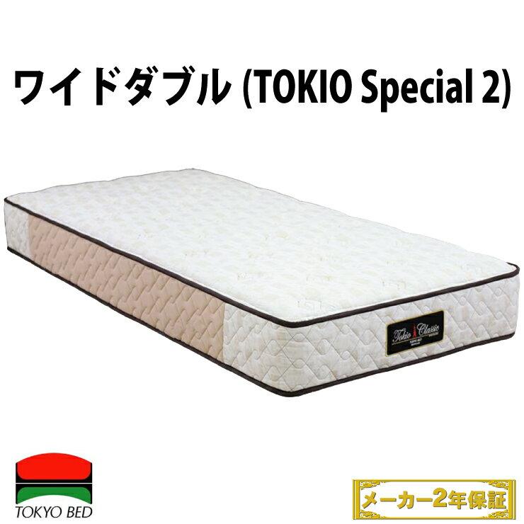 【送料無料】 TOKIO SPECIAL2 ワイドダブルマットレス 東京ベッド TOKYOBED ポケットスプリング トキオマットレス P6NEL-JCS No.800 TOKIOスペシャル2 TOKYO BED スプリングマットレス マットレスワイドダブル トキオスペシャル2