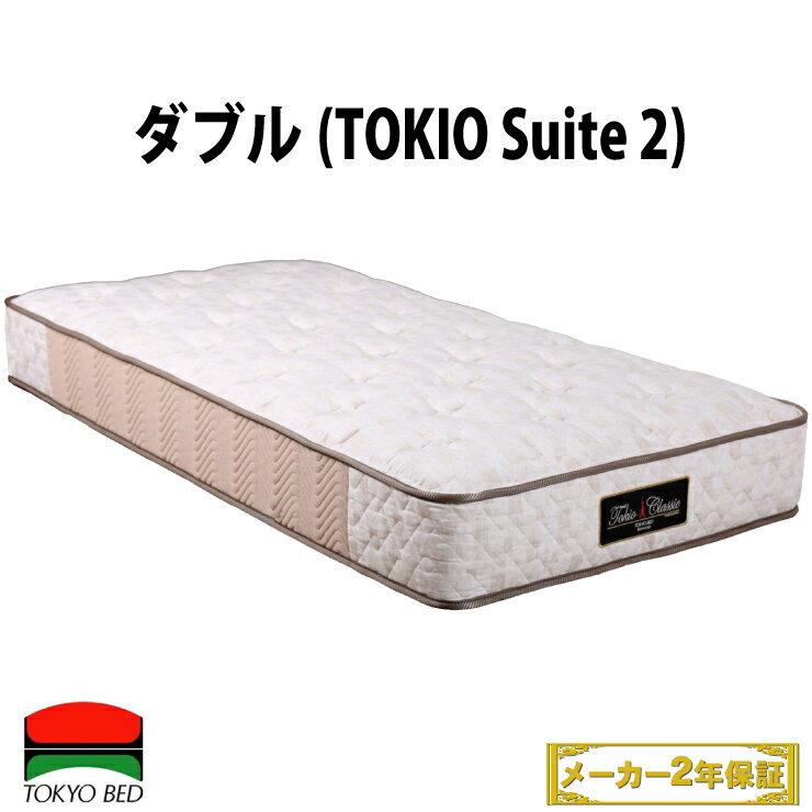 【送料無料】 TOKIO SUITE2 ダブルマットレス 東京ベッド TOKYOBED ポケットスプリング トキオマットレス P6NELba-JNS No.800 TOKIOスペシャル2 TOKYO BED スプリングマットレス マットレスダブル トキオスイート2 ブレスエアー