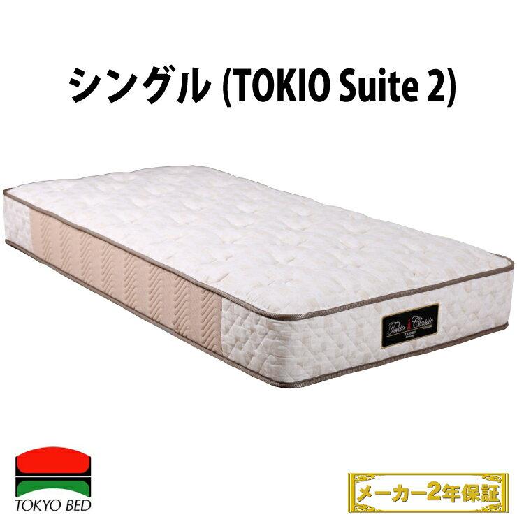 【送料無料】 TOKIO SUITE2 シングルマットレス 東京ベッド TOKYOBED ポケットスプリング トキオマットレス P6NELba-JNS No.800 TOKIOスペシャル2 TOKYO BED スプリングマットレス マットレスシングル トキオスイート2 ブレスエアー
