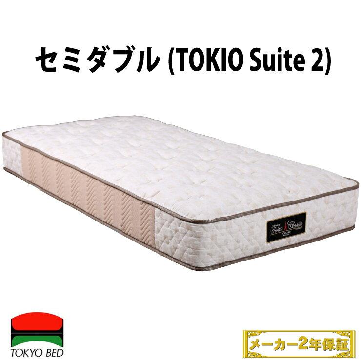 【送料無料】 TOKIO SUITE2 セミダブルマットレス 東京ベッド TOKYOBED ポケットスプリング トキオマットレス P6NELba-JNS No.800 TOKIOスペシャル2 TOKYO BED スプリングマットレス マットレスセミダブル トキオスイート2 ブレスエアー