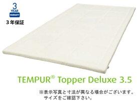 テンピュール トッパーデラックス3.5 (ダブル)|トッパー デラックス tempur マットレス ベッドマットレス ベッド ベット マット ベッドマット ベットマット ダブルサイズ ダブルマット 寝具