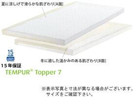 テンピュール トッパー7 (ダブル)|tempur マットレス ベッドマットレス ベッド ベット マット ベッドマット ベットマット ダブルサイズ ダブルマット 寝具