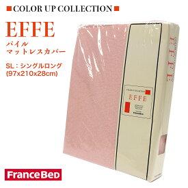 【送料無料】【あす楽】【限定価格】【在庫限り】フランスベッド EFFE パイルマットレスカバー シングルロングサイズ ピンク色|フランスベッド マットレスカバー シングルロング タオル生地