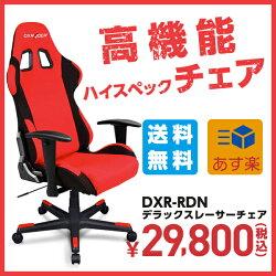DXR-RDN