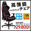 【送料無料】【あす楽】 デラックスレーサーチェア DXR-BKN   オフィスチェア ゲーミングチェア ゲーム デスクチェア …
