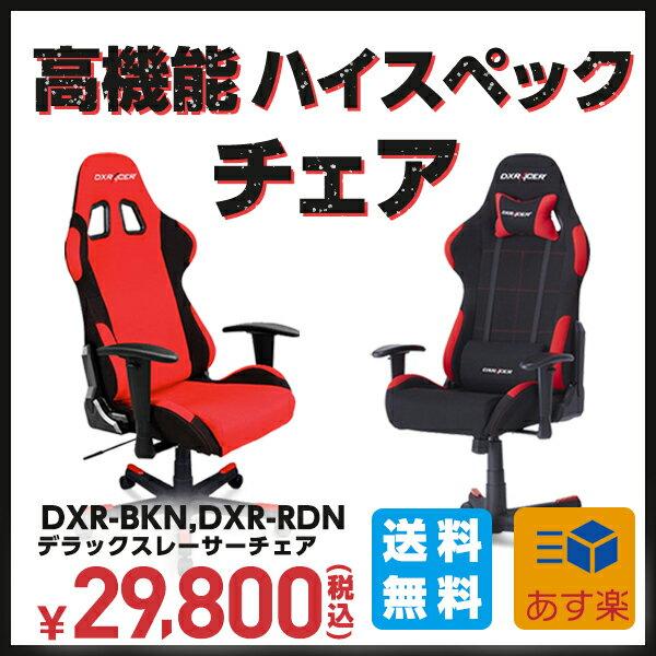 【送料無料】【あす楽】 デラックスレーサーチェア DXR-RDN / DXR-BKN | オフィスチェア ゲーミングチェア ゲーム デスクチェア キャスター付き椅子 リクライニングチェア 肘付き椅子 パソコンチェア dxracer 椅子 赤 黒 ハイバックチェア 新生活 インテリア 家具 一人暮らし