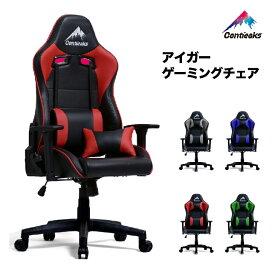 アイガー ゲーミングチェア | eスポーツチェア パソコンチェア オフィスチェア コンティークス Contieaks Eiger Chair 関家具 在宅チェア ゲーム椅子 ゲームチェア