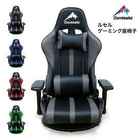 ルセル ゲーミング座椅子 | eスポーツチェア パソコンチェア オフィスチェア コンティークス Contieaks Roussel Chair 関家具 ゲーミングチェア 座椅子