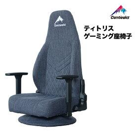 ティトリス ゲーミング座椅子 GY| eスポーツチェア パソコンチェア オフィスチェア コンティークス Contieaks Titlis Chair 関家具 ゲーミング座椅子 座椅子ゲーミング