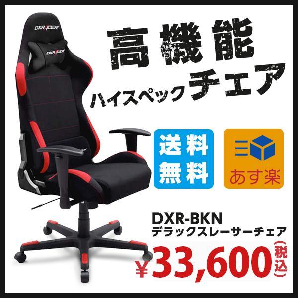 【送料無料】【あす楽】 デラックスレーサーチェア DXR-BKN | オフィスチェア ゲーミングチェア ゲーム デスクチェア キャスター付き椅子 リクライニングチェア 肘付き椅子 パソコンチェア dxracer 椅子 ハイバック ハイバックチェア 新生活 インテリア 家具 一人暮らし
