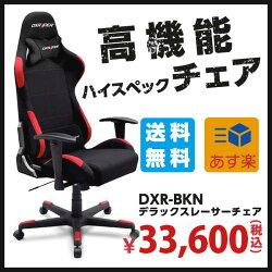DXR-BKN