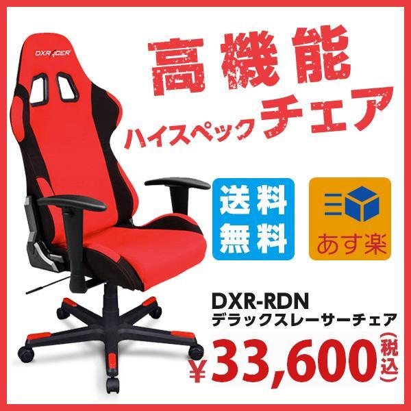 【送料無料】【あす楽】 デラックスレーサーチェア DXR-RDN   オフィスチェア ゲーミングチェア ゲーム デスクチェア キャスター付き椅子 リクライニングチェア 肘付き椅子 パソコンチェア dxracer 椅子 ハイバック ハイバックチェア 新生活 インテリア 家具 一人暮らし
