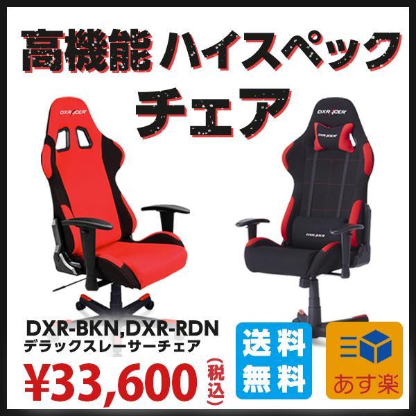 【送料無料】【あす楽】 デラックスレーサーチェア DXR-RDN / DXR-BKN   オフィスチェア ゲーミングチェア ゲーム デスクチェア キャスター付き椅子 リクライニングチェア 肘付き椅子 パソコンチェア dxracer 椅子 赤 黒 ハイバックチェア 新生活 インテリア 家具 一人暮らし