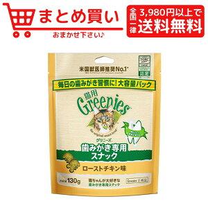 マースジャパンリミテッド ペット専門店事業部グリニーズ 猫用 ローストチキン味 130g