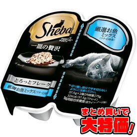 マースジャパンシーバ 一皿の贅沢 とろっとフレーク 厳選お魚ミックス(ツナ 白身魚) 75g 猫 フード ウェット アルミトレー