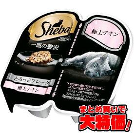マースジャパンシーバ 一皿の贅沢 とろっとフレーク 極上チキン 75g 猫 フード ウェット アルミトレー