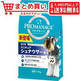 マースジャパンプロマネージ 成犬用 ミニチュアシュナウザー専用 1.7kg 犬 フード