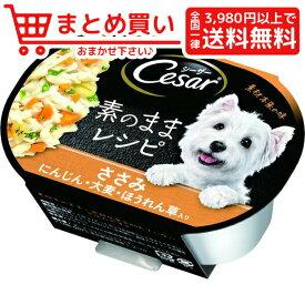 マースジャパンシーザー 素のままレシピ ささみ にんじん 大麦 ほうれん草入り 37g 犬 フード ウェット カップ