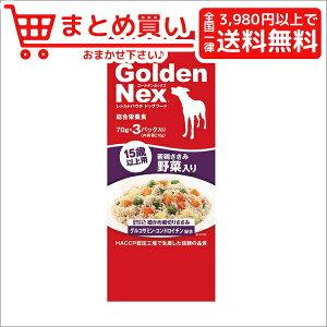 イトウアンドカンパニーGoldenNex 15歳以上若鶏ささみ野菜70g×3P 犬 フード ウェット レトルト パウチ
