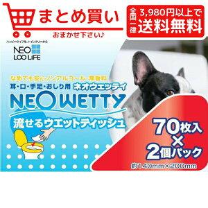 コーチョーネオ流せるウエット70枚×2個パック 犬 猫 お手入れ ウエットティッシュ