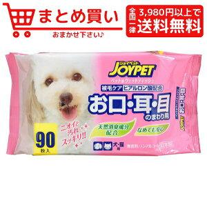 アース ペット JOYPET ウェットティッシュ 手足 お尻用 90枚 犬 猫 お手入れ ウエットティッシュ