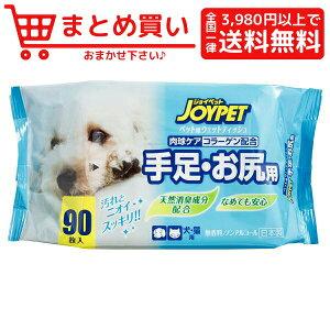 アース ペット JOYPET ウエットティッシュ手足 お尻用90枚 犬 猫 お手入れ ウエットティッシュ
